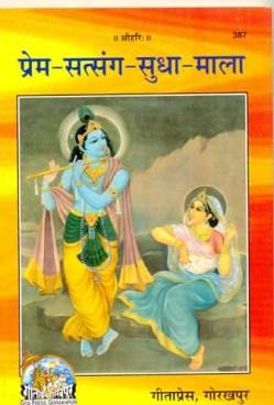 DOWNLOAD BOOKS | Hanumanprasadji Poddar a Great Saint