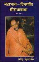 Mahabhava Dinmani Shri Radha Baba