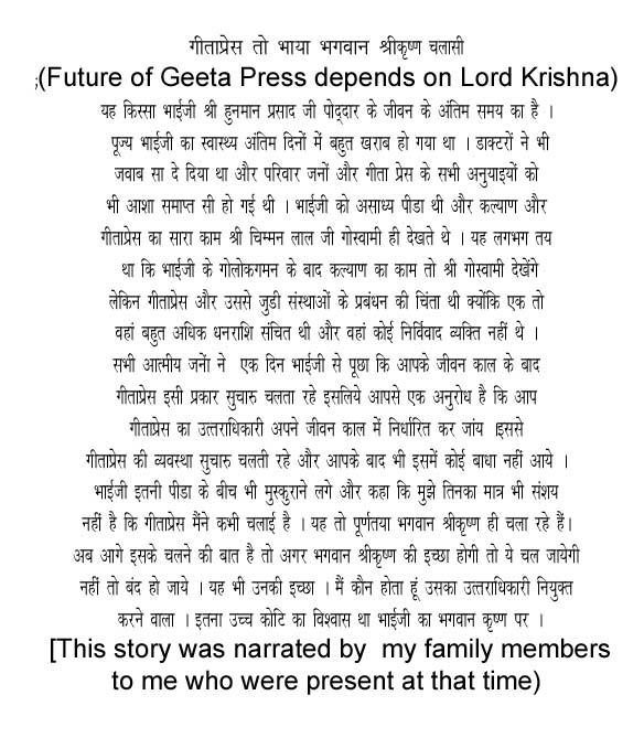 Bhaiji Charitamrit-life of bhaiji shri Hanuman prasadji poddar in his own words  (1/3)