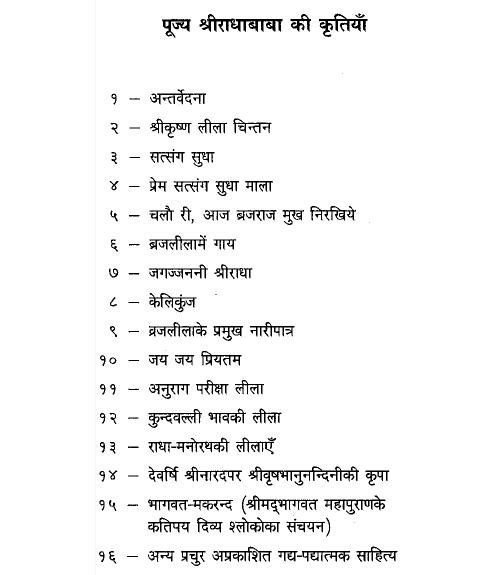 Books wrriten by Radha Baba