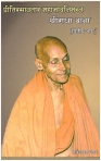Cover Preetirasavtaar Mahabhavnimagn Part 2