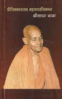 Preetirasavtaar Mahabhavanimagn Radha Baba
