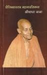 Preetirasavtaar Mahabhavnimagn Part 1