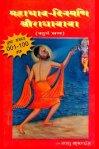 Mahabhav Dinmani Radha Baba Part 4