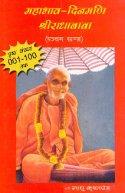 Mahabhav Dinmani Radha Baba Part 5