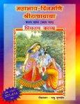 Mahabhav Dinmani Radha Baba 6
