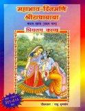 Mahabhav Dinmani Radha Baba Part 6