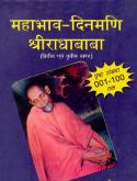 Mahabhava Dinmani Shri Radhababa Part 2 and 3