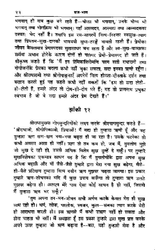 Hanumanprasadji Poddar a Great Saint | Just another