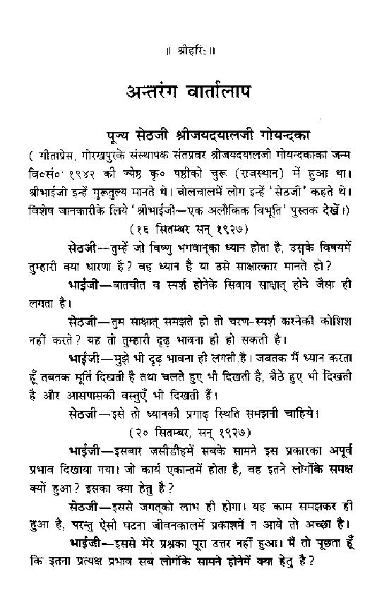 antarang vartalap by bhaiji  (2/6)