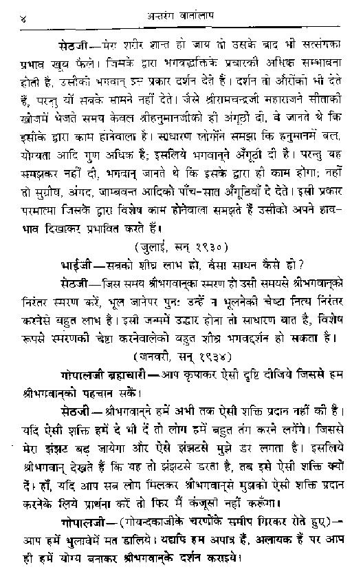 antarang vartalap by bhaiji  (3/6)