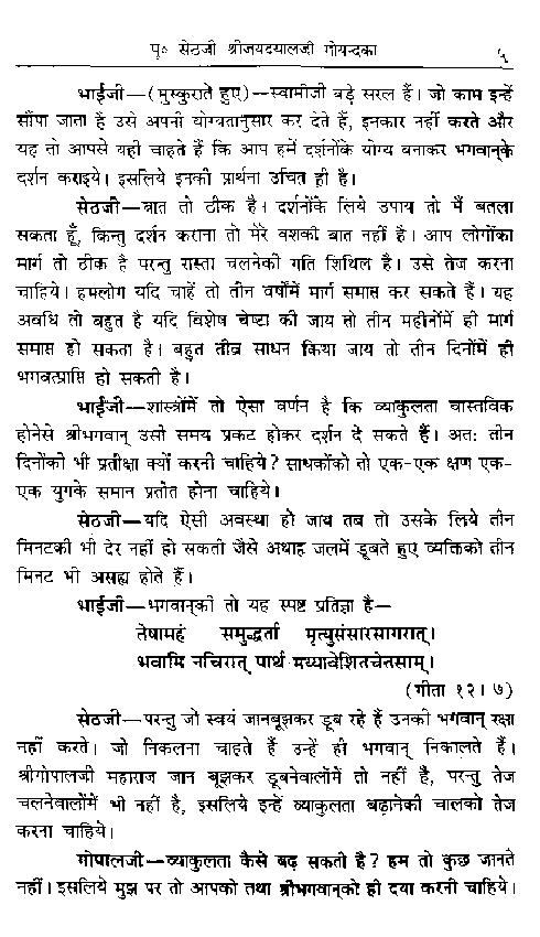 antarang vartalap by bhaiji  (4/6)