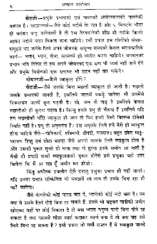 antarang vartalap by bhaiji  (5/6)