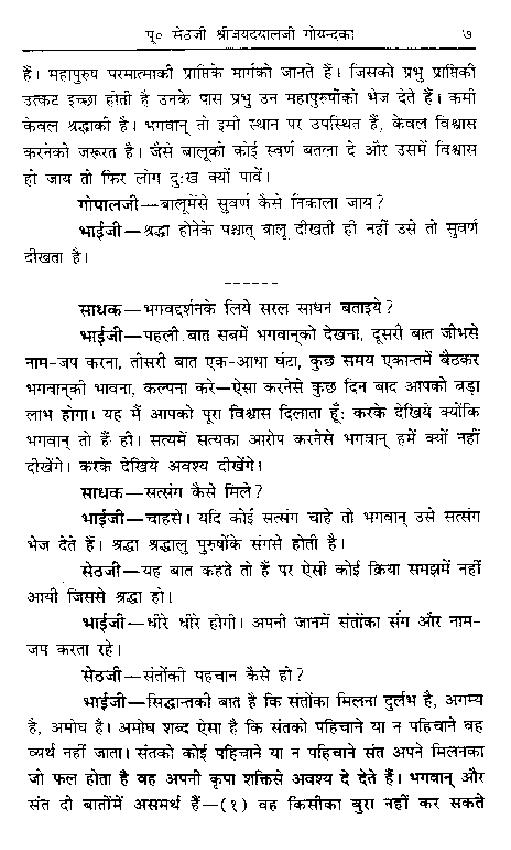 antarang vartalap by bhaiji  (6/6)