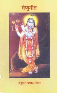 DOWNLOAD BOOKS   Hanumanprasadji Poddar a Great Saint