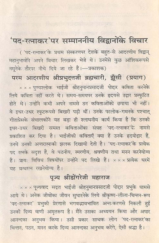 Dohe Hanuman Ji Ke En Hindi